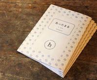 "Hiromaru free paper ""h"" vol.10 - bambooforest blog"