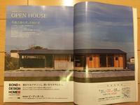 新年早々 、小俣町で見学会開催【平屋】 - Bd-home style