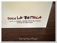 ドルチェ・ラ・ベットラ (Dolce LA BETTOLA)でテイクアウト(パン・スイーツ部門) - 人形町からごちそうさま