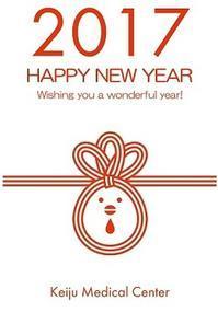 謹賀新年 - 神野正博のよもやま話