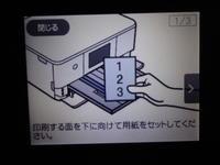 プリンター交換 - がちゃぴん秀子の日記