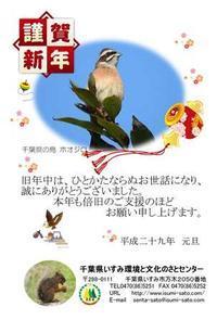 あけましておめでとうございます - 千葉県いすみ環境と文化のさとセンター