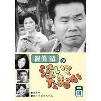 今井正「泣いてたまるか/兄と妹」渥美清原田芳雄 - 昔の映画を見ています