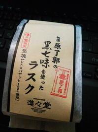 甘ないラスクって知っとる? - 日本写真かるた協会~写真が好きなオッサンのブログ~