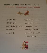 クリスマス ミニコンサート(動画付) - ヨモギ日記