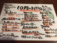 アジアンビストロエール yell (壬生町) - 食べるのだーい好き