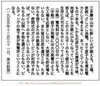あふれ出る汚染廃棄物 イチエフ廃炉の現場から❹ / 東京新聞 - 瀬戸の風