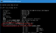 Realtek RTL8723BS SDIO ワイヤレスネットワークアダプタ搭載の Windows PC をWi-Fiアクセスポイント化する - @jsakamoto