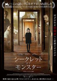 「シークレット・オブ・モンスター」 - It's a wonderful cinema