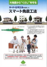 免震 - エコで快適な『FPの家』いかがですか!