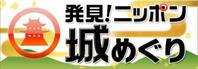 「ポケモンGO」ならぬ「発見!ニッポン城めぐり」にハマった2016年下半期。 - 坂の上のサインボード