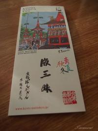 そうだ 京都、行こう。Vol.6 - 今日の空+α2