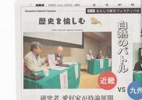 邪馬台国はどこだ バトルに出演 - 奈良・桜井の歴史と社会