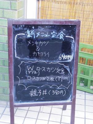 安い定食やさん(下町食堂中村橋) (料理・お弁当部門) - ぐうたらせいかつ2