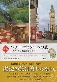 『新版 ハリー・ポッターへの旅/イギリス&物語探訪ガイド』 MOE編集部+山内史子 - 【徒然なるままに・・・】