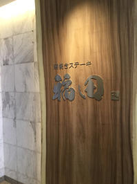 今年最期の北新地ランチ @窯焼きステーキ 福田 - 猫空くみょん食う寝る遊ぶ Part2
