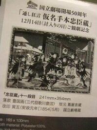 国立劇場十二月歌舞伎公演 仮名手本忠臣蔵 第三部 - K's Sweet Kitchen