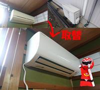間に合ったぁ~ - 西村電気商会|東近江市|元気に電気!