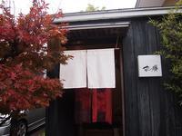 初めての徳島旅行⑦絶品お鮨と阿波踊り - ハチドリのブラジル・サンパウロ(時々日本)日記