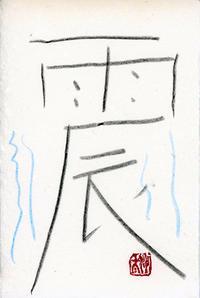 2016年(平成28年)を表す漢字、私の場合は - 前田画楽堂本舗
