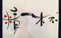 """""""精一杯"""" - fu-de-sign*文字日和*"""