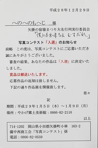 矢掛宿場祭り 大名行列フォトコンテスト入賞 - 気ままな Digital PhotoⅡ