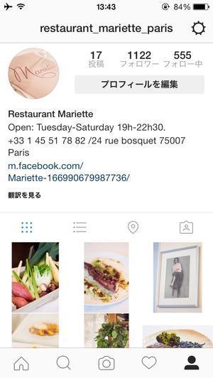 レストランのインスタグラム写真を撮影しています - パリの法隆寺