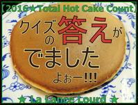 さぁ今年 何枚焼いた? ララ☆ホット - 菓子と珈琲 ラランスルール♪ 店主の日記。