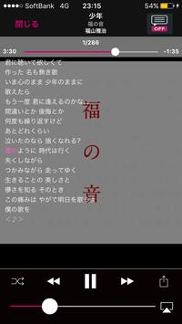 少年  /   福山雅治 - つぶやき、ぼやき、ノロケ。3