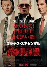 "c403 "" BLACK MASS "" Netflix 2016年12月31日 - 侘び寂び"