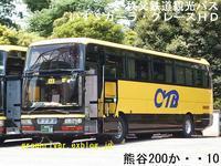 秩父鉄道観光バス 10 - 注文の多い、撮影者のBLOG