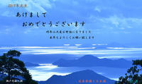 2017年1月1日 元旦 年賀 - 日本全国くるま旅