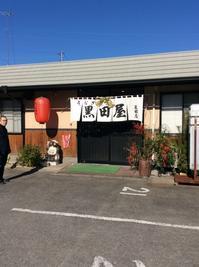 冬こそ食べたい美味しいうなぎ@日田&福岡市 - 難病もちの理学療法士&幸せと笑顔を運ぶ きっかけびと さあらのブログ