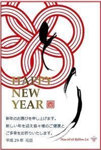 Happy New Year! - *マウオリオリ* リボンレイ~Happy♪ Joyful♪ Thankful !!