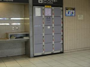 自由ヶ丘駅(名古屋市営地下鉄線) - 旅行先で撮影した全国のコインロッカー画像