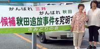わかった!小選挙区制・政党交付金のおかしさ - FEM-NEWS
