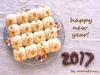酉年のちぎりパン。 - mamikono。~ハレの日のお菓子~