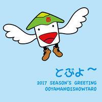 2017年もヨロシクね! - いせはらのご当地キャラクター「オオヤマン」のブログ
