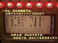 十二月大歌舞伎 第三部 - K's Sweet Kitchen