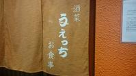 めんじい忘年会 うえっち@天満 - スカパラ@神戸 美味しい関西 メチャエエで!!