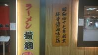 横綱ラーメン@阪急三番街 - スカパラ@神戸 美味しい関西 メチャエエで!!