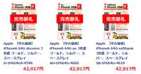 ノジマオンラインショップで初売福袋 iPhone6 64GB白ロムが3台で4万円!!! - 白ロム転売法