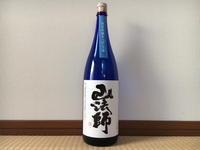 (山形)山法師 純米吟醸あらばしり生 / Yamahoshi Jummai-Ginjo Arabashiri - Macと日本酒とGISのブログ