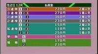 (住之江12R)2016住之江ファイナル競走優勝戦 - Macと日本酒とGISのブログ