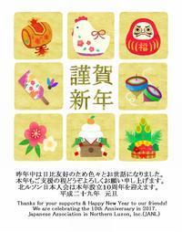 Happy New Year from JANL: 北ルソン日本人会から新年のご挨拶 - バギオの北ルソン日本人会 JANL