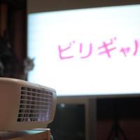 大画面で「ビリギャル」を家族で視聴しました。 - hanchanjp・はんちゃんJP