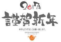 謹賀新年 - ホームページ1000 制作・ビジネス徒然日記