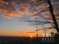 冬休みのアルバム 「初日の出」 - yamatoのひとりごと