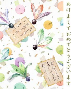 謹賀新年2017 - 福井良佑の水彩画  Watercolor Terrace