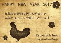 新年明けましておめでとうございます - Espoir et la lune